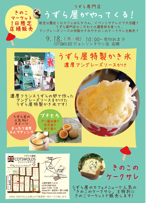 ss-うずら屋9月web用.png