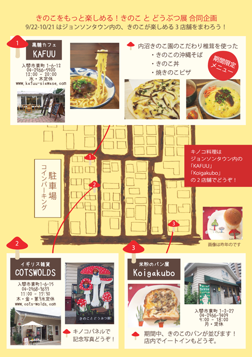 cots2018きのこ地図部分A5-002.png